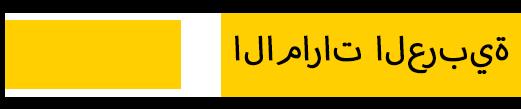 Exness الامارات العربية
